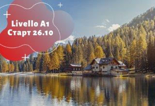 Livello A1 — Старт 26.10