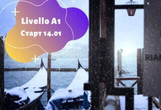 Livello A1 – Старт 14.01