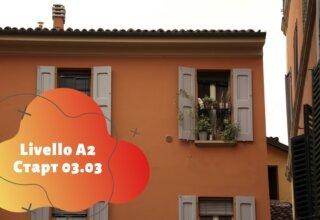 Livello A2 — Старт 03.03