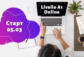 Livello A1 Online: Старт 05.03