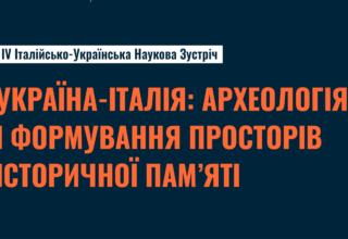Конференция «Украина-Италия…»